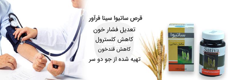 قرص گیاهی ساتیوا برای کاهش قند خون و افزایش قوای جنسی