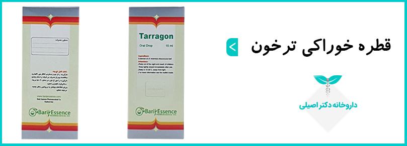 قطره ترخون باریج در بهبود سکسکه اثر مفیدی دارد.
