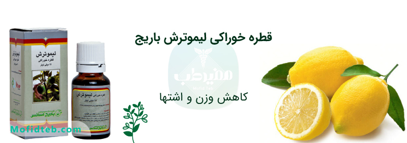 قطره لیمو ترش باریج به لاغری کمک می کند.