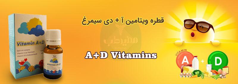 قطره ویتامین AD ویتامین  های A و D لازم بدن کودک را تامین می کند.