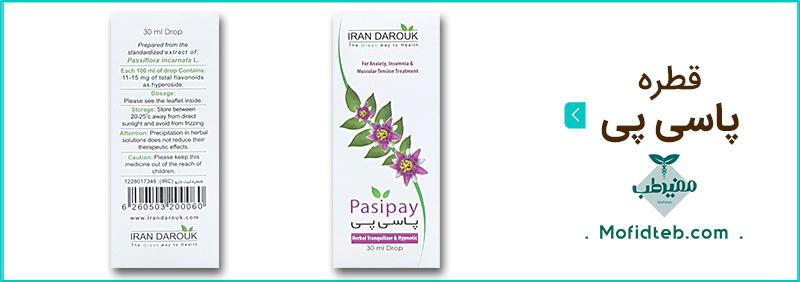 قطره پاسی پی، یک قطره آرامبخش و خواب آور گیاهی برای بزرگسالان است