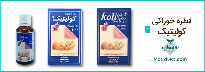 قطره کولیتیک گیاه اسانس دارای ثر ضد نفخ برای نوزاد است.