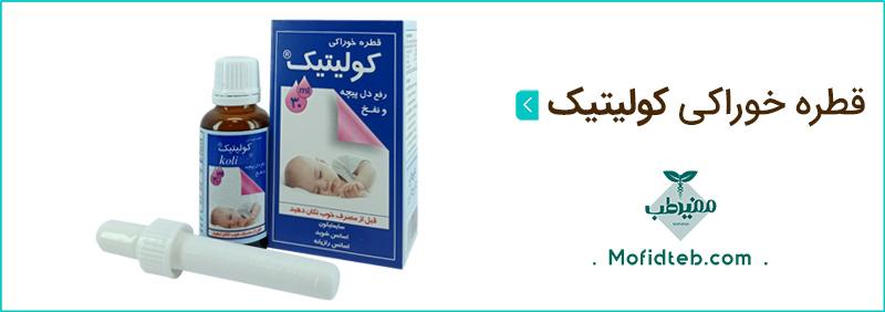قطره خوراکی کولیتیک گیاه اسانس برای بهبود درد قولنجی نوزادان عالی است.