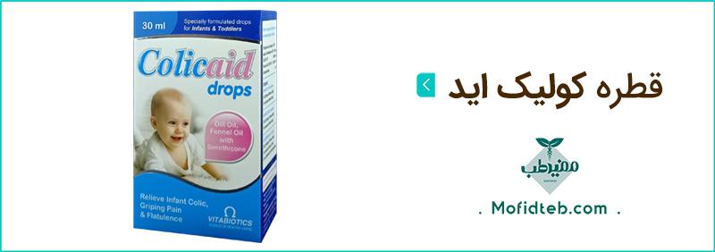 قطره کولیک اید ویتابیوتیکس در بهبود قولنج روده ای مفید است.