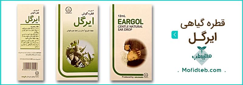 قطره ایرگل گل دارو، یک قطره گیاهی برای رفع گرفتگی گوش است.