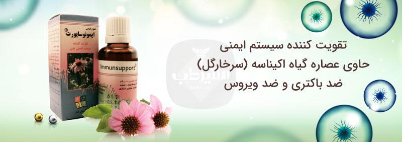 ایمونوساپورت باعث پیشگیری و درمان بیماری هایی چون سرماخوردگی، آنفلوانزا و عفونت های دستگاه ادراری می شود.