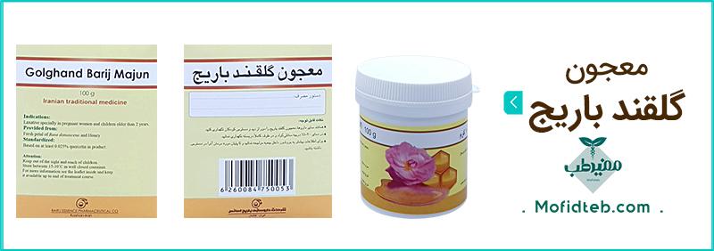 معجون گلقند باریج، حاوی گلبرگ گل سرخ، یک ملین گیاهی است