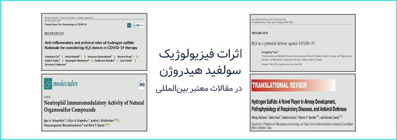 مقالات منتشر شده مجلات جهانی معتبر درباره اثربخشی داروهای آزاد کننده سولفید هیدروژن در تسکین و درمان مشکلات تنفسی