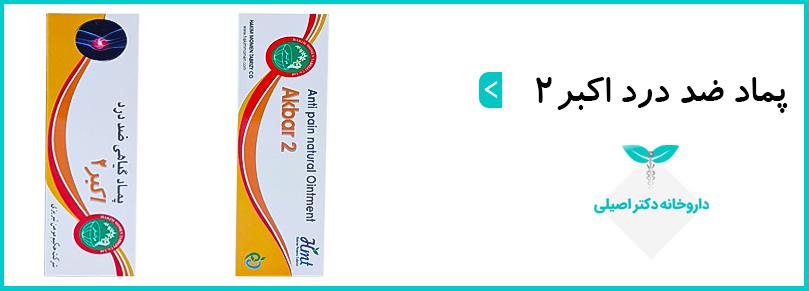پماد اکبر 2 حکیم مومن به بهبود آرتروز کمک می نماید.