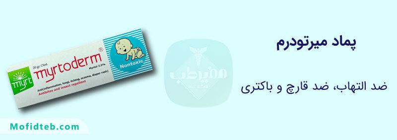 کرم میرتودرم خرمان در رفع التهاب عرق سوزی مفید است.