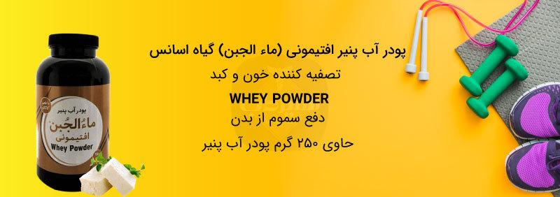 پودر ما الجبن افتیمونی گیاه اسانس به رفع خستگی کمک می کند.