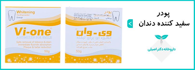 مصرف پودر سفید کننده دندان پرتقالی وی وان به سفید شدن دندان ها کمک می کند.