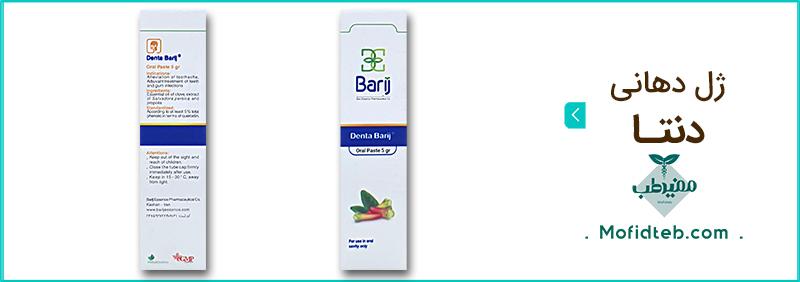 ژل دنتا باریج در کاهش درد دندان موثر است.