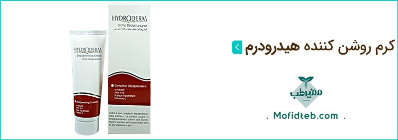 کرم روشن کننده هیدرودرم برای انواع پوست قابل استفاده است.