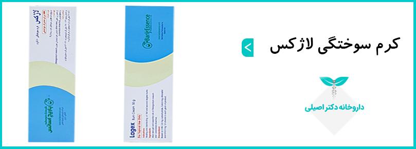 کرم لاژکس باریج به درمان سوختگی درجه 1 و 2 کمک می کند.