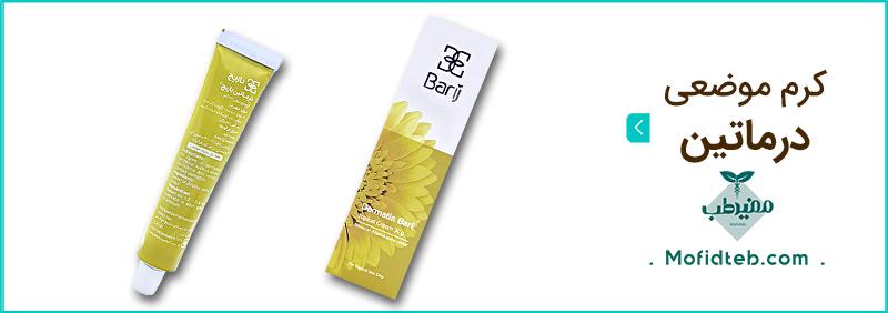 پماد درماتین برای درمان اگزما و خشکی پوست و بهبود درماتیت پوستی بسیار تاثیرگذار است.