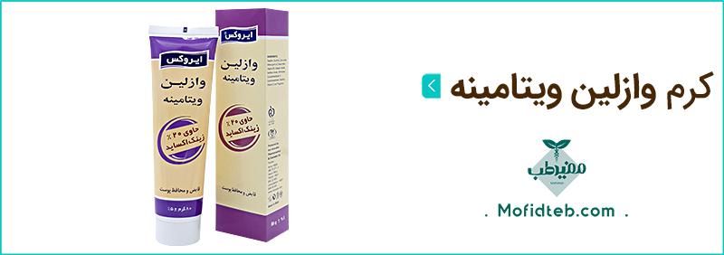 کرم وازلین ویتامینه ایروکس در رفع لکه های پوستی مفید است.