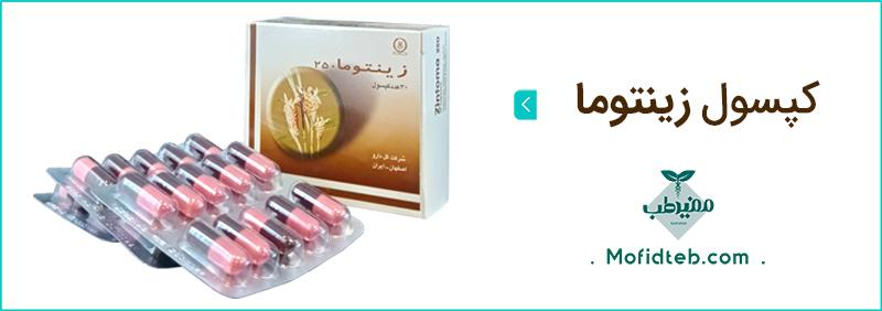 کپسول زینتوما گل دارو دارای اثر ضد استفراغ است.