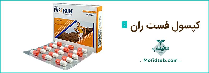 کپسول فست ران در رفع درد و التهاب مفاصل موثر است.