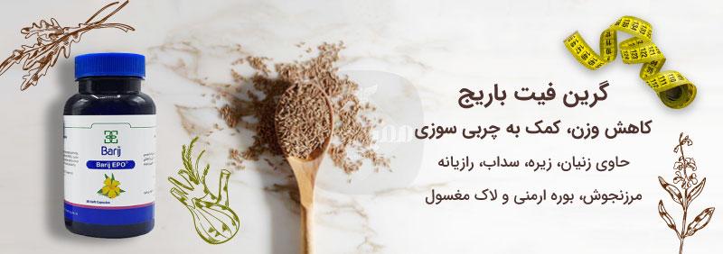 کپسول گرین فیت باریج موثر برای چربی سوزی