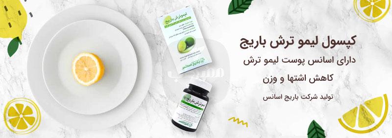 کپسول نرم لیموترش باریج تأثیر فوق العاده ای در کاهش وزن دارد.