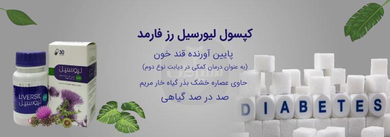 کپسول گیاهی لیورسیل موثر در کاهش قند خون، چربی خون و درمان دیابت نوع 2