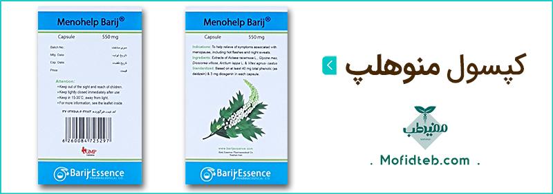 مصرف کپسول منوهلپ باریج به بهبود علائم یائسگی کمک می کند.