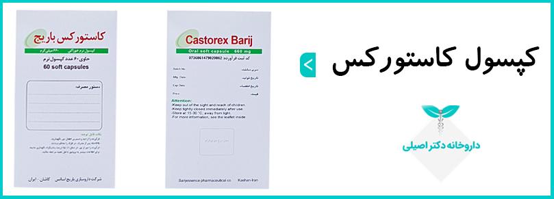 قرص کاستورکس  برای رفع یبوست و تنبلی روده بسیار مؤثر است.