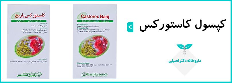 قرص کاستورکس باریج، یک قرص ملین گیاهی است