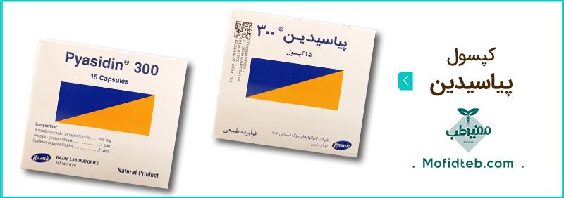 کپسول پیاسیدین نیاک برای درمان التهاب مفاصل است.