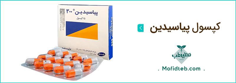 کپسول پیاسیدین نیاک به بهبود آرتروز کمک می کند.