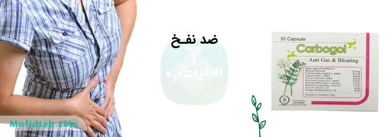 قرص کربوگل در رفع اسپاسم روده موثر است.
