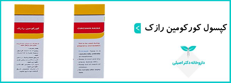 کپسول کورکومین رازک به رفع التهاب کمک می کند.