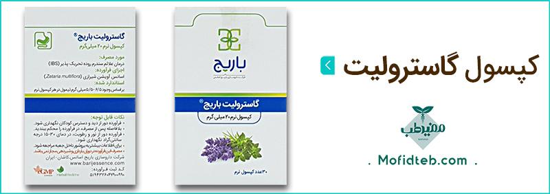 کپسول نرم گاسترولیت باریج در بهبود سو هاضمه مفید است.